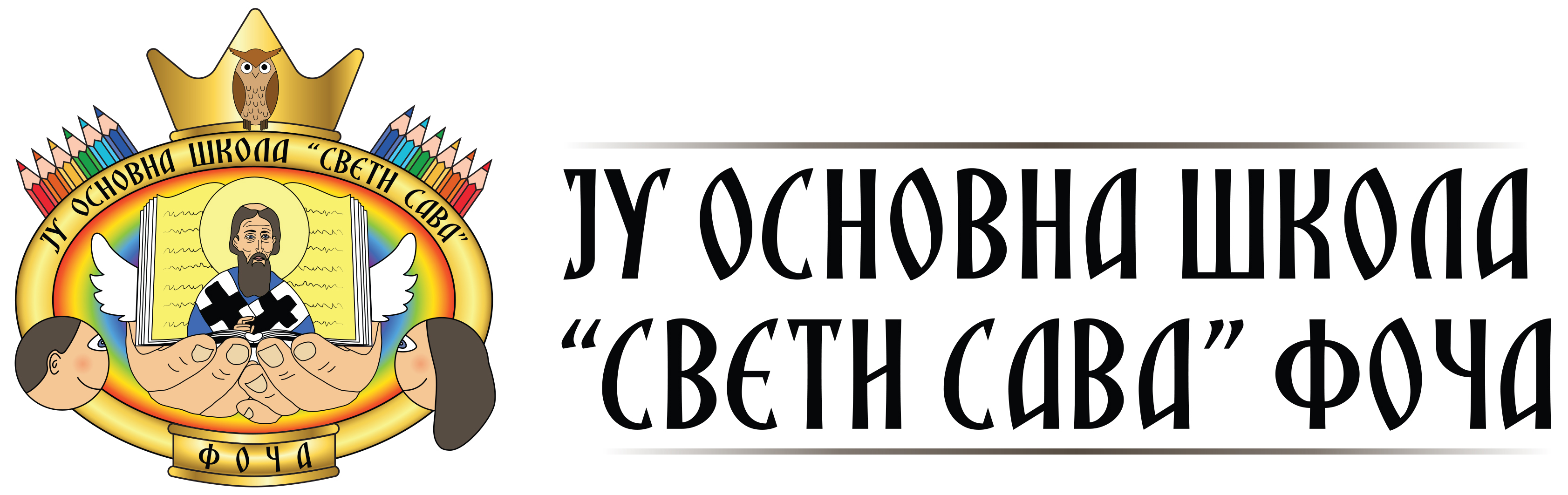 "ЈУ ОШ ""СВЕТИ САВА"""